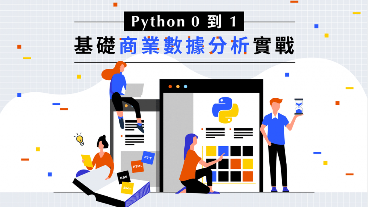 Python 0-1 商業實戰分析